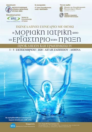 Πανελλήνιο Συνέδριο «Η Μοριακή Ιατρική  από το Εργαστήριο στην Πράξη : Προκλήσεις και Ερωτήματα ΙV»