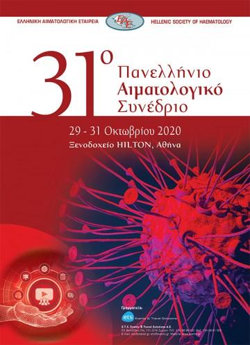 31ο Πανελλήνιο Αιματολογικό Συνέδριο
