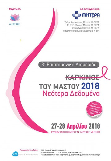3η Επιστημονική Διημερίδα: Καρκίνος του Μαστού 2018, Νεότερα  Δεδομένα
