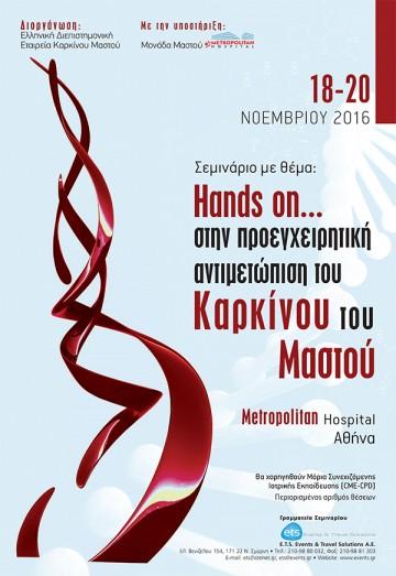 Hands on...στην προεγχειρητική αντιμετώπιση του Καρκίνου του Μαστού
