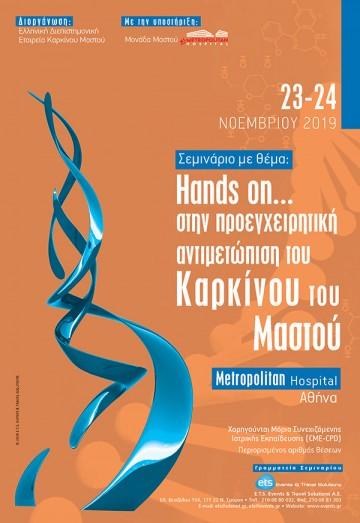 Σεμινάριο με θέμα- Hands on… στην προεγχειρητική αντιμετώπιση του Καρκίνου του Μαστού