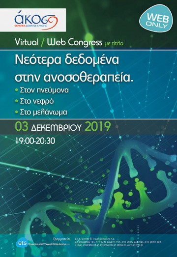 Virtual / Web Congress - Νεότερα δεδομένα στην ανοσοθεραπεία