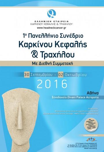 1ο Πανελλήνιο Συνέδριο Καρκίνου Κεφαλής & Τραχήλου