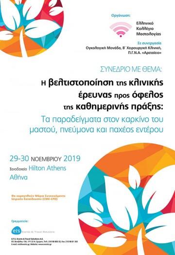 Συνέδριο με θέμα: Η βελτιστοποίηση της κλινικής έρευνας προς όφελος της καθημερινής πράξης: Τα παραδείγματα στον καρκίνο του μαστού, πνεύμονα και παχέος εντέρου