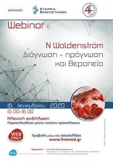 Ν Waldenström - Διάγνωση - πρόγνωση και θεραπεία