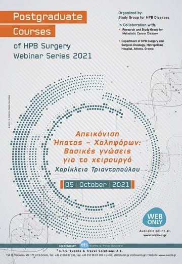 Postgraduate Courses of HPB Surgery Webinar Series 2021 – Απεικόνιση Ήπατος – Χοληφόρων: Βασικές γνώσεις για το χειρουργό