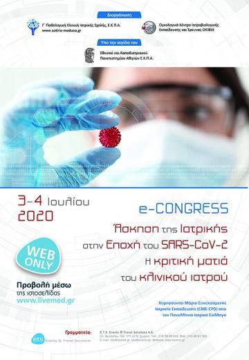 Άσκηση της Ιατρικής στην Εποχή του SARS-CoV-2. Η κριτική ματιά του Κλινικού Ιατρού