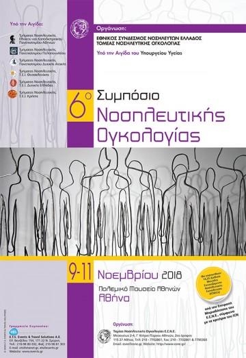 6ο Συμπόσιο Νοσηλευτικής Ογκολογίας