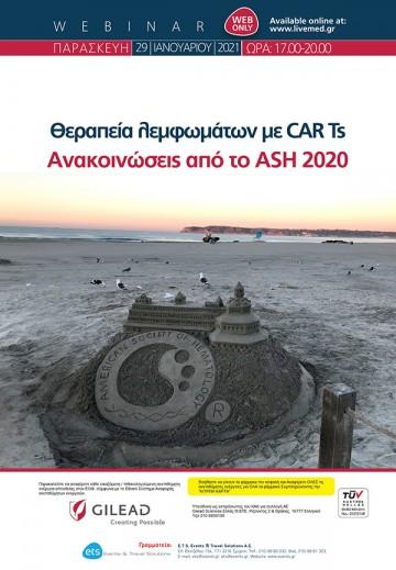 Θεραπεία λεμφωμάτων με CAR Ts – Ανακοινώσεις από το ASH 2020