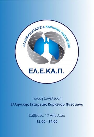 Γενική Συνέλευση Ελληνικής Εταιρείας Καρκίνου Πνεύμονα (ΕΛΕΚΑΠ)