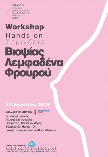 4ο Workshop, Hands on στον Εντοπισμό και τη Βιοψία του Λεμφαδένα Φρουρού
