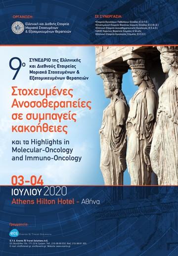 9ο Συνέδριο της Ελληνικής και Διεθνούς Εταιρείας Μοριακά Στοχευμένων & Εξατομικευμένων Θεραπειών με θέμα: Στοχευμένες Ανοσοθεραπείες σε συμπαγείς κακοήθειες και τα Ηighlights in Molecular-Oncology and Immuno-Oncology.