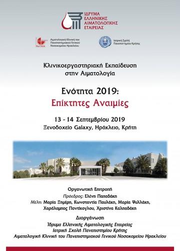 Κλινικοεργαστηριακή Εκπαίδευση στην Αιματολογία Ενότητα 2019: Επίκτητες Αναιμίες