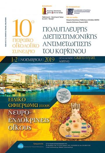 10ο Πειραϊκό Ογκολογικό Συνέδριο με θέμα Πολύπλευρη Διεπιστημονική Αντιμετώπιση του Καρκίνου - Ειδικό αφιέρωμα στους Νευροενδοκρινείς Όγκους
