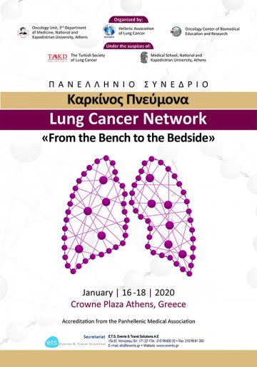 Πανελλήνιο Συνέδριο Καρκίνος Πνεύμονα Lung Cancer Network «From the Bench to the Bedside»