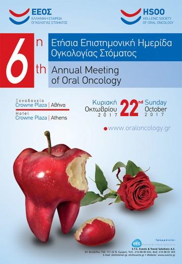 6η Ετήσια Επιστημονική Ημερίδα Ογκολογίας Στόματος
