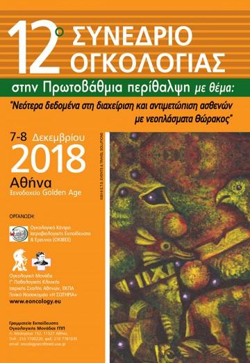 12ο Συνέδριο Ογκολογίας στην Πρωτοβάθμια Περίθαλψη με θέμα: Νεότερα δεδομένα στη διαχείριση και αντιμετώπιση ασθενών με νεοπλάσματα θώρακος