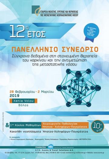 12ο Πανελλήνιο Εταιρείας Μελέτης, Έρευνας και Θεραπείας της Μεταστατικής Νεοπλασματικής Νόσου