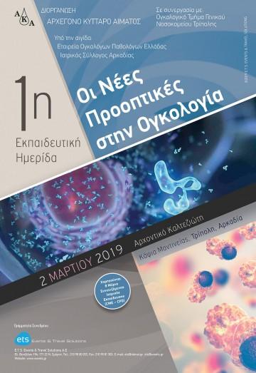 1η Εκπαιδευτική Ημερίδα «Οι Νέες Προοπτικές στην Ογκολογία»