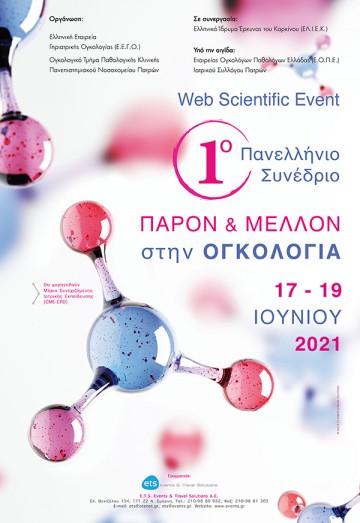1ο Πανελλήνιο Συνέδριο «Παρόν & Μέλλον στην Ογκολογία»