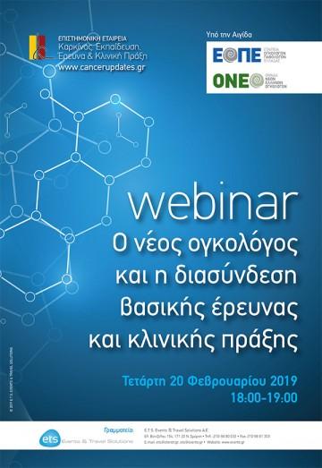Webinar «Ο νέος ογκολόγος και η διασύνδεση βασικής έρευνας και κλινικής πράξης»