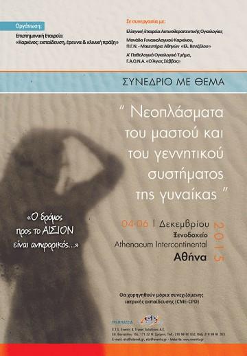 Συνέδριο με θέμα «Νεοπλάσματα του μαστού και του γεννητικού συστήματος της γυναίκας»