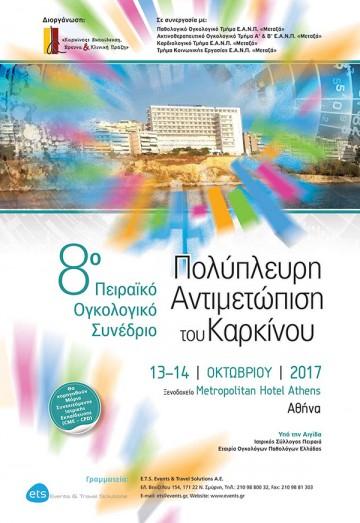 8ο Πειραϊκό Ογκολογικό Συνέδριο με θέμα «Πολύπλευρη Αντιμετώπιση του Καρκίνου»