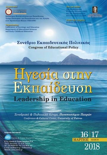 Συνέδριο Εκπαιδευτικής Πολιτικής - Ηγεσία στην Εκπαίδευση / Congress of Educational Policy - Leadership in Education