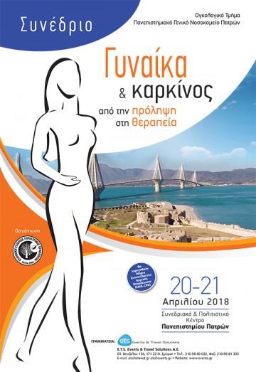 Συνέδριο Γυναίκα & Καρκίνος - Από την πρόληψη στην θεραπεία