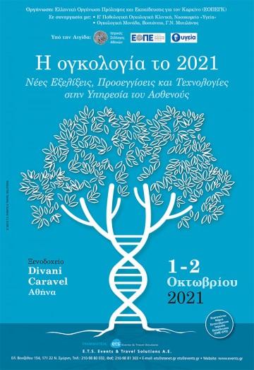 Η Ογκολογία το 2021. Νέες εξελίξεις, Προσεγγίσεις και Τεχνολογίες στην Υπηρεσία του Ασθενούς