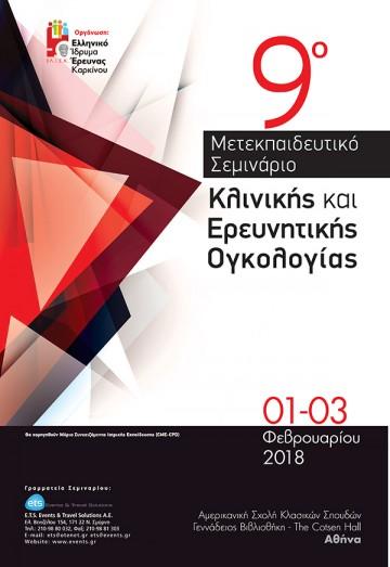 9ο Μετεκπαιδευτικό Σεμινάριο Κλινικής και Ερευνητικής Ογκολογίας