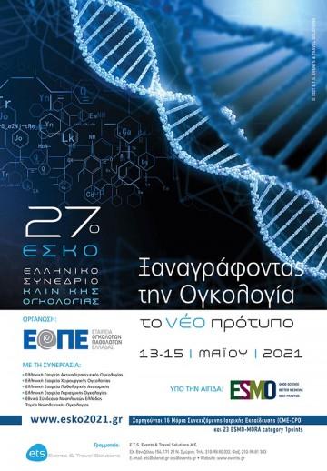 27ο Ελληνικό Συνέδριο Κλινικής Ογκολογίας (27ο ΕΣΚΟ) Ξαναγράφοντας την Ογκολογία – το νέο πρότυπο