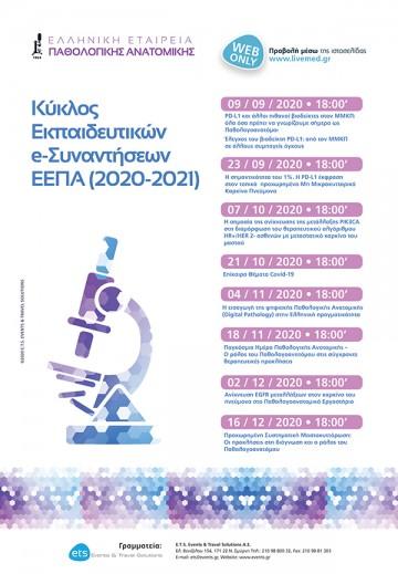 Εκπαιδευτικός Κύκλος Ε- Συναντήσεων ΕΕΠΑ (2020-2021)