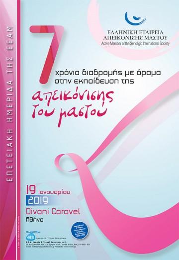 Επετειακή Ημερίδα ΕΕΑΜ - 7 χρόνια διαδρομής με όραμα στην εκπαίδευση της απεικόνισης του μαστού