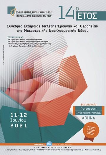 Συνέδριο Εταιρείας Μελέτης Έρευνας και θεραπείας της Μεταστατικής Νεοπλασματικής Νόσου