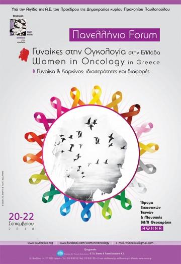 Πανελλήνιο Forum - Γυναίκες στην Ογκολογία - Γυναίκα & Καρκίνος: Ιδιαιτερότητες και διαφορές