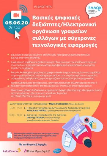 Webinar με τίτλο: «Βασικές ψηφιακές δεξιότητες / Ηλεκτρονική οργάνωση γραφείων συλλόγων με σύγχρονες τεχνολογικές εφαρμογές»