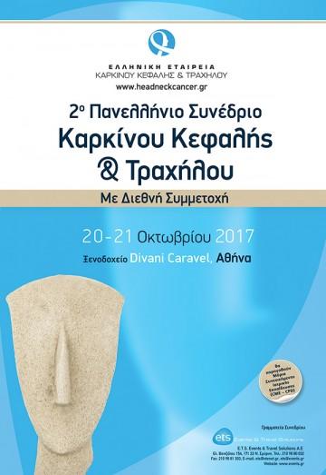 2ο Πανελλήνιο Συνέδριο Καρκίνου Κεφαλής & Τραχήλου