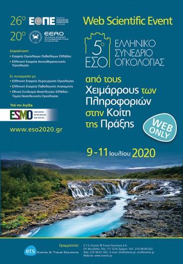 Web Scientific Event - 5ο Ελληνικό Συνέδριο Ογκολογίας (5ο ΕΣΟ)