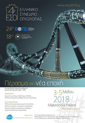 4ο Ελληνικό Συνέδριο Ογκολογίας (4ο ΕΣΟ)