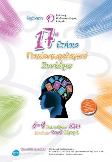 17ο Ετήσιο Παιδονευρολογικό Συνέδριο