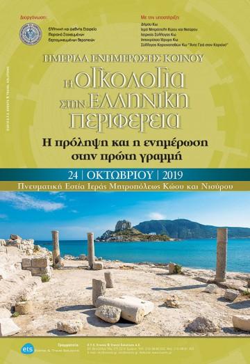 Ημερίδα Ενημέρωσης Κοινού. Η Ογκολογία στην Ελληνική Περιφέρεια. Η πρόληψη και η ενημέρωση στην πρώτη γραμμή
