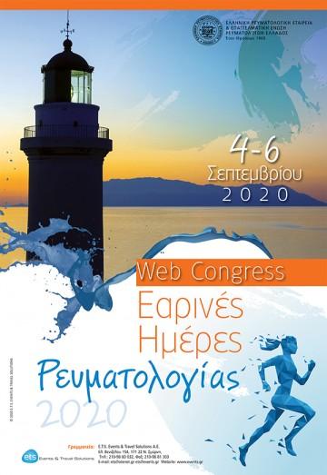 Web Congress: Εαρινές Ημέρες Ρευματολογίας 2020