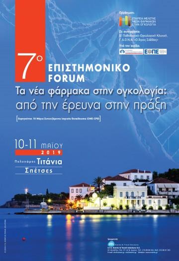 7ο Επιστημονικό Forum «Τα νέα φάρμακα στην ογκολογία: από την έρευνα στην πράξη»