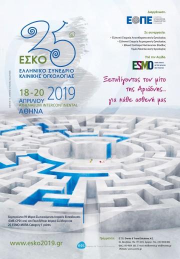 25ο Ελληνικό Συνέδριο Κλινικής Ογκολογίας
