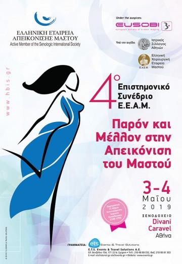 4o Επιστημονικό Συνέδριο E.E.A.M. «Παρόν και Μέλλον στην Απεικόνιση του Μαστού»