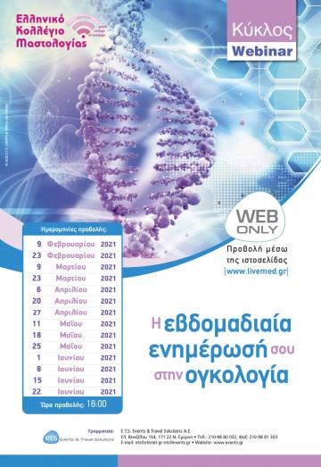 Κύκλος Webinar - Η εβδομαδιαία ενημέρωσή σου στην ογκολογία