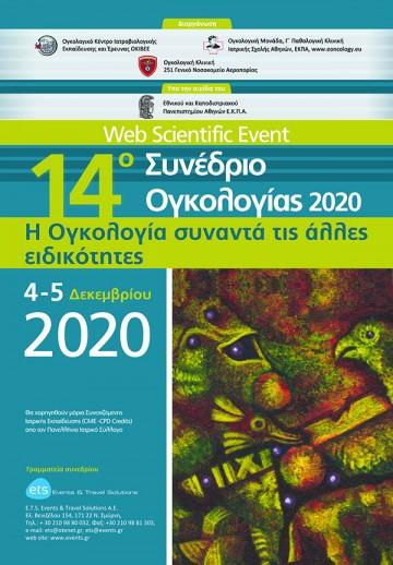 14o Συνέδριο Ογκολογίας 2020 «Η Ογκολογία συναντά τις άλλες ειδικότητες»