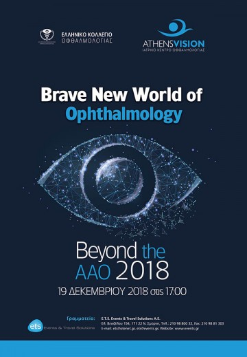 Webinar με τίτλο «Brave New World of Ophthalmology. Beyond the AAO 2018»
