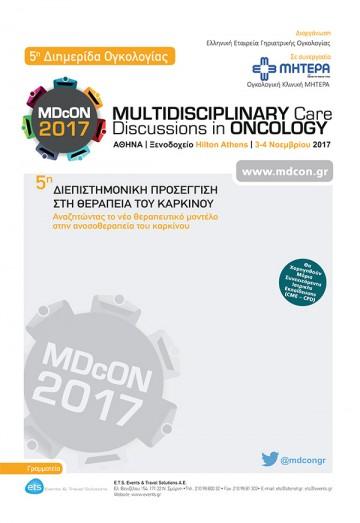 5η Διεπιστημονική Προσέγγιση στη Θεραπεία του Καρκίνου MDcON 2017